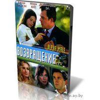 Возвращение / Alpha Male (Дэн Вильде)DVD5