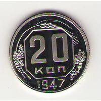20 копеек 1947 года СССР Копия ПРУФ в капсуле