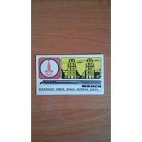 Проездной билет с Олимпиады-80
