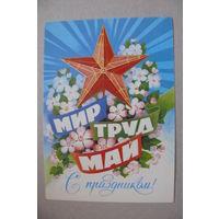 Иванов Б., С праздником! 1985, чистая.