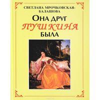 Мрочковская-Балашова. Она друг Пушкина была