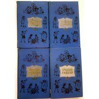 Аркадий Гайдар собрание сочинений в 4 томах. Издательство Детгиз Детская литература 1960 года.