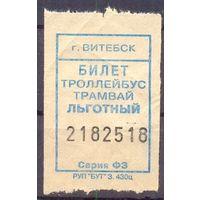Талон на проезд Витебск ЛЬГОТНЫЙ серия ФЭ /троллейбус трамвай /