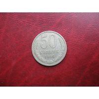 50 копеек 1964 года СССР (р)