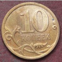 6560:  10 копеек 2009 сп Россия
