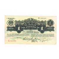 1червонец 1926г.номер выдавлен 5(последний)выпуск редок