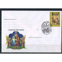 Украина КПД 1998 С Рождеством Христовым с маркой #230 и спецгашением Ивано-Франковск