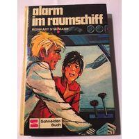 Starmann Alarm im raumschiff Книга для детей на немецком языке Приключения Фантастика 135 стр Издательство Германия Увлекательная книга для всех изучающих немецкий язык с картинками