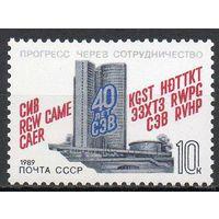 1989 СССР. 40 лет СЭВ. Полная серия