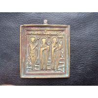 Иконка.металопластика.19 век.6 см на 5.5 см.