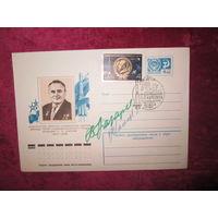 Конверт первого дня с автографами космонавтов Героев Советского союза В.Г.Лазарева и О.Г.Макарова.