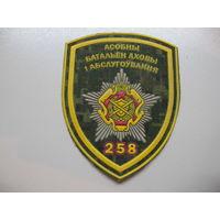 Шеврон 258 отдельный батальон охраны и обслуживания
