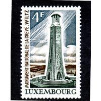 Люксембург. Ми-870.Национальный памятник Удар. Серия: памятники.1973.
