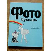 """Учебник фотографии для подростка """"Фотобукварь"""""""