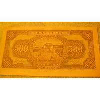 Китай 500 юань. 1943г. LH437295 (копия) распродажа