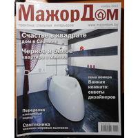 Журнал Мажор Дом . 11.11 В подарок к покупке