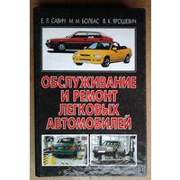 Обслуживание и ремонт легковых автомобилей