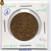 Кения 10 центов 1971 года.