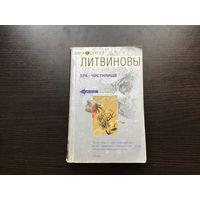 """Анна и Сергей Литвиновы. """"SPA-чистилище""""."""