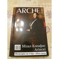 ARCHE Михаил Клеофас Огинский 9-2015