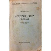 История СССР (XVIII в.)