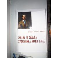 Жизнь и судьба художника Юрия Пэна
