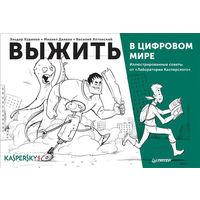 """Эльдар Кудинов. Выжить в цифровом мире. Иллюстрированные советы от """"Лаборатории Касперского"""""""