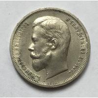 50 копеек 1913 ВС