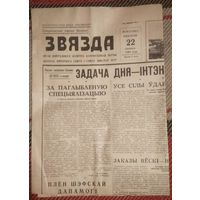 "Газета ""Звязда"" 22 сакавiка (22 марта) 1964 г."