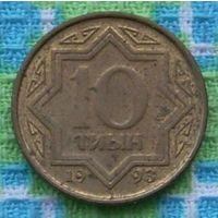 Казахстан 10 тыин 1993 года. Подписывайтесь! Много новых лотов в продаже!!!