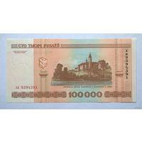 100000 рублей 2000 год серия ха UNC!