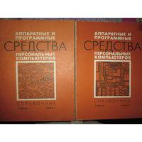 Аппаратные и программные средства персональных компьютеров В 2 томах. Т.Хоган