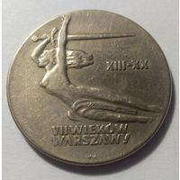 """Польша, 10 злотых 1965 год """"7 столетий Варшаве"""""""