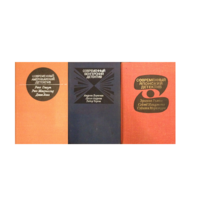 """Книги из серии """"Современный детектив"""" (комплект 3 книги)"""