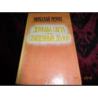 Николай Рерих - Держава света; Священный дозор