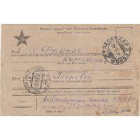 Письмо \ действующая армия 1.06.1942 год.