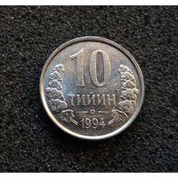 Узбекистан, 10 тийин 1994