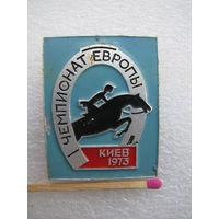 Знак. Чемпионат Европы по конному спорту. Киев 1973 г.