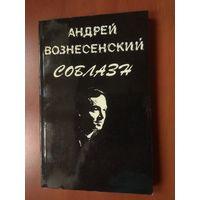 Андрей Вознесенский. СОБЛАЗН. Стихи