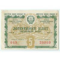 УССР, Лотерейный билет 5 рублей 1958 год.