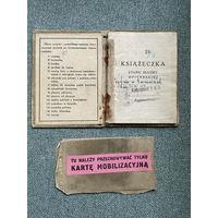 Кніга статусу афіцэрскай службы / Баранавічы Барановичи 1931 год