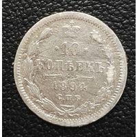 10 копеек 1894 А Г Александр III