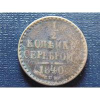 1/2 копейки серебром 1840 г. СПМ Николай 1