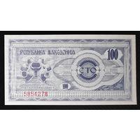 РАСПРОДАЖА С 1 РУБЛЯ!!! Македония 100 динаров 1992 год UNC