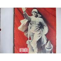 """Журнал """"Огонек"""", 1958 г. (3 номера)"""