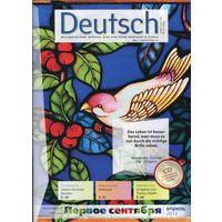 1 сентября - Deutsch (обучающие журналы, немецкий язык) + Привет из Германии (аудирование)