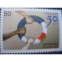 Марка Беларусь 2000 год. 50-летие Управления Верховного Комиссара ООН по делам беженцев