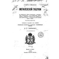 Опыт описания Могилёвской губернии Книга 3 1884 329 стр Беларусь Файл в формате PDF