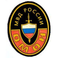 Шеврон ОМОНа МВД России (распродажа коллекции)
