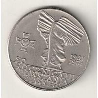 Польша 10 злотый 1971 50 лет присоединения Верхней Силезии